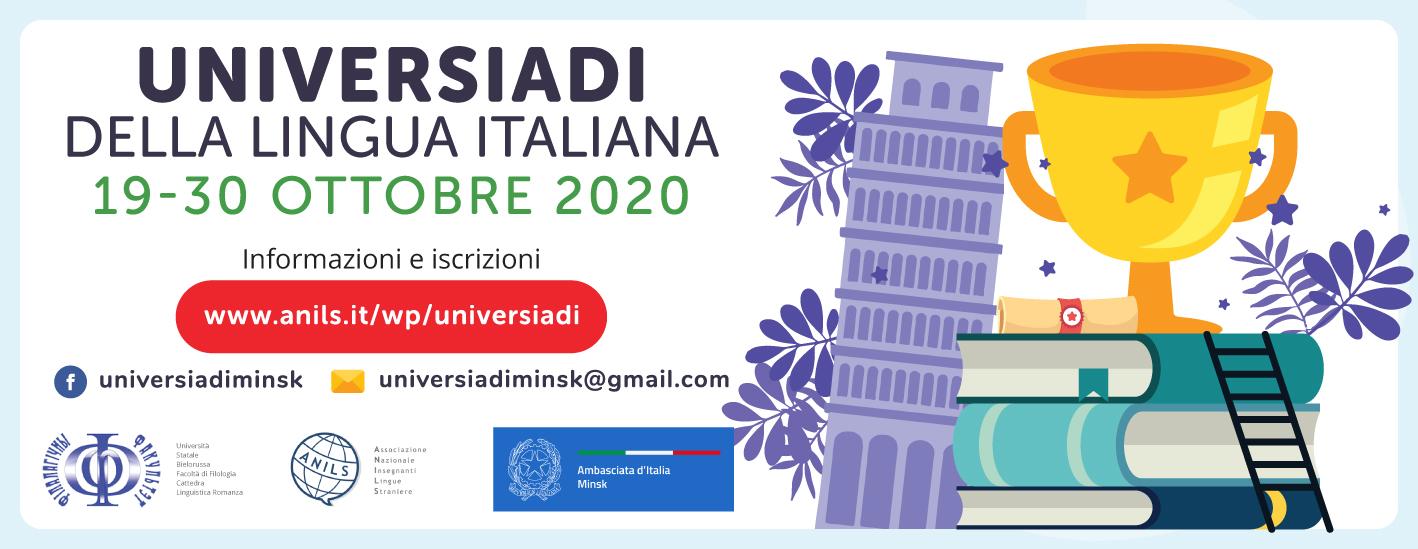 UNIVERSIADI DELLA LINGUA ITALIANA 2020